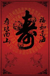 精品红色百寿图海报