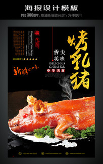 烤乳猪中国风美食海报