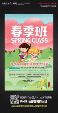 卡通春季招生培训班招生宣传海报