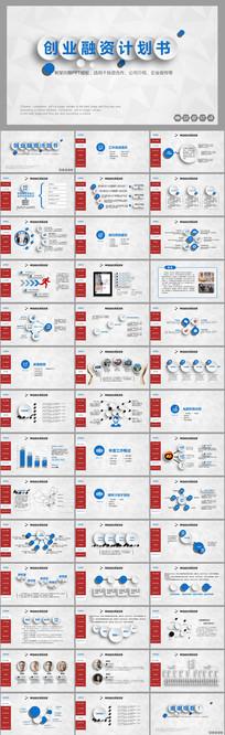蓝黑红微立体创业融资计划书PPT