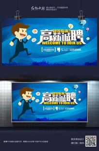 蓝色创意高薪诚聘宣传海报设计素材