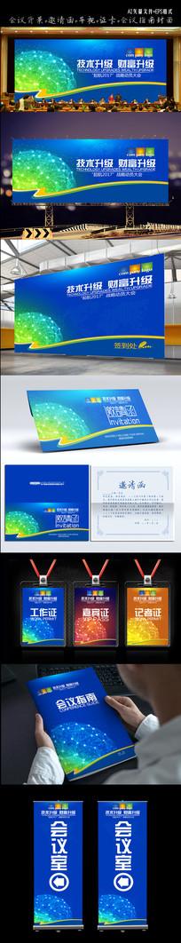 蓝色科技感企业策划会议物料设计