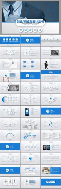 蓝色微立体创业商业融资计划书PPT