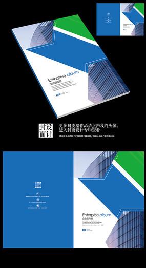 蓝色现代清爽企业宣传册封面