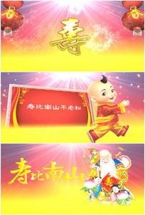 老寿星庆祝生日祝福长寿字祝寿视频