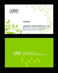绿色个人名片设计模板
