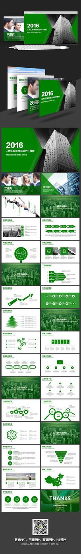 绿色工作总结工作计划ppt模板