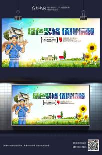 绿色装修值得信赖装修宣传海报设计
