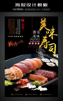 美味寿司中国风美食海报