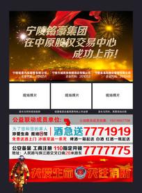 铭豪集团电梯文化框广告