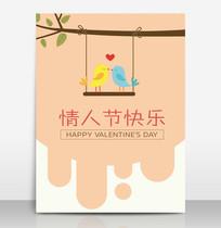 情人节小鸟卡通手绘插画海报