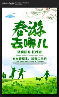 清新春游去哪儿踏青海报设计