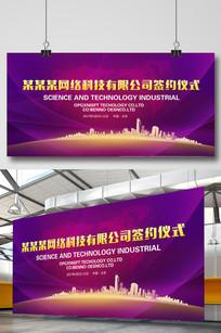 企业签约仪式紫色展板背景