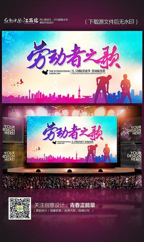 时尚炫彩劳动者之歌五一劳动节宣传海报设计