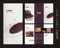 时尚咖啡菜单三折页
