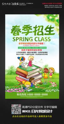 水彩风春季招生培训班招生宣传海报