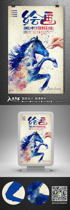 水彩绘画美术班招生海报