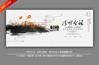 水墨风清明祭祖清明节宣传海报
