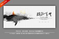 水墨风瑜伽养生海报设计