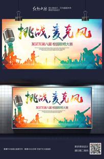 挑战麦克风歌唱比赛炫彩海报设计