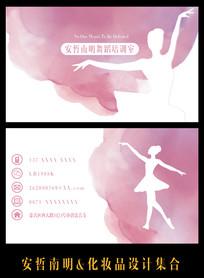 舞蹈培训名片设计