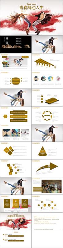 舞蹈招生宣传舞蹈艺术培训学校年终总结PPT模板