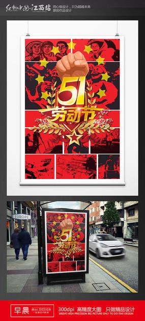 五一劳动节主题海报
