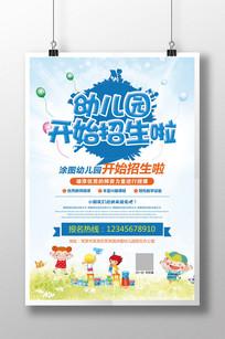 幼儿园新学期招生宣传海报