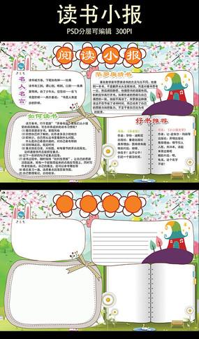 设计  下载收藏 开学季学生手抄报模板 下载收藏 读书小报学生手抄报