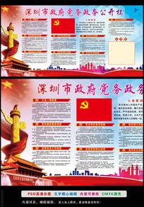 政府党务政务公开栏展板设计