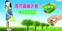 植树节宣传展板