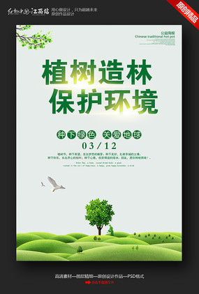 植树节植树造林宣传海报