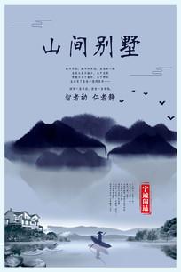 中国风别墅地产海报