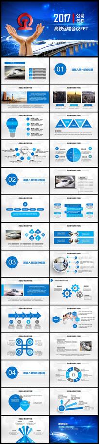 中国铁路高铁和谐号专用ppt模板