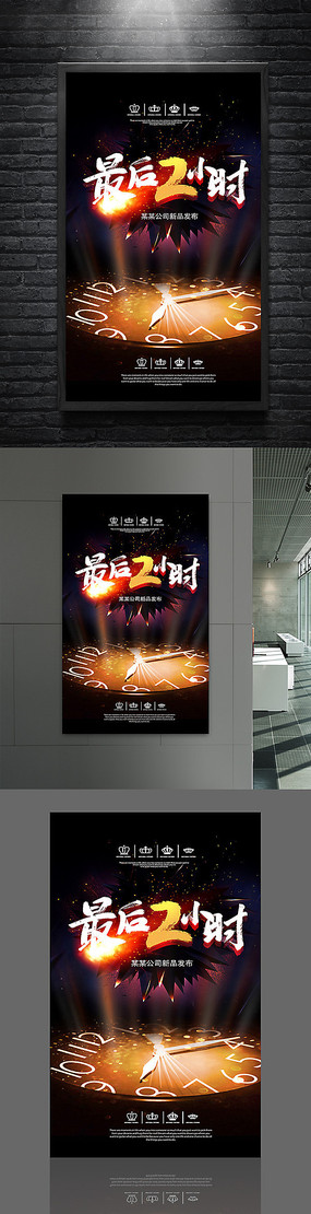 最后2小时微商海报设计
