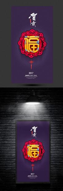 2018福字海报设计