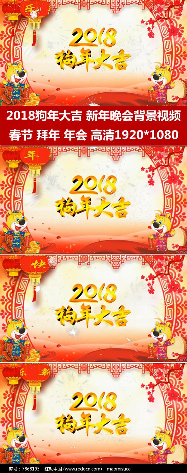 2018狗年大吉新年晚会视频