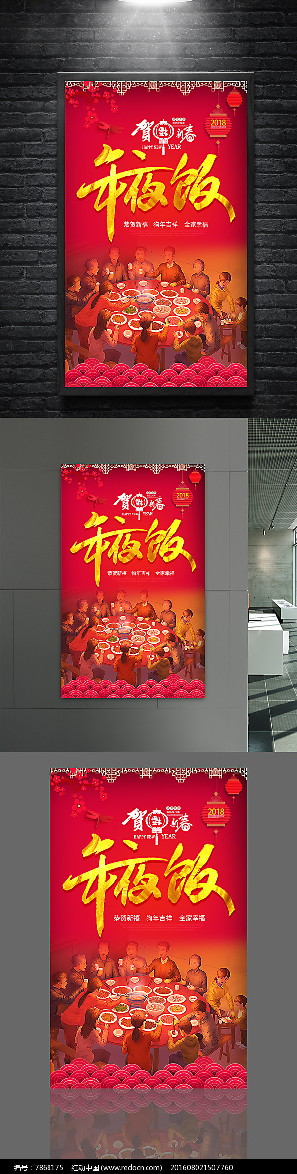 2018年年夜饭海报设计图片