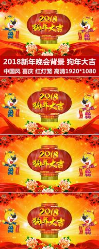 2018新年晚会背景狗年大吉狗年视频