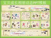 宝贝生日成长相册动态PPT模板下载