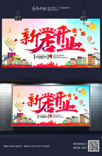 炫彩时尚新店开业宣传海报设计
