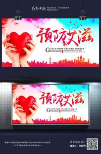 炫彩预防艾滋公益宣传海报设计