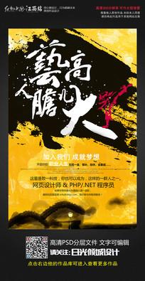创意黄色企业公司招聘宣海报设计模板