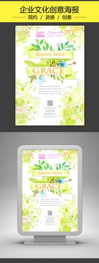 春季清新手绘花纹海报设计