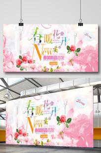 春季新品上市促销海报模板