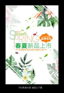 春夏季新品上市促销海报
