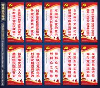党建文化标语展板