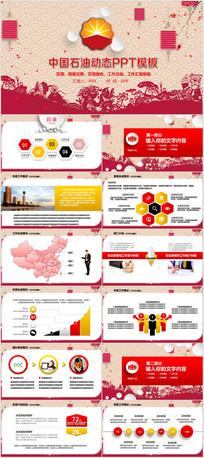 大气中国石油天然气集团中石油PPT模板
