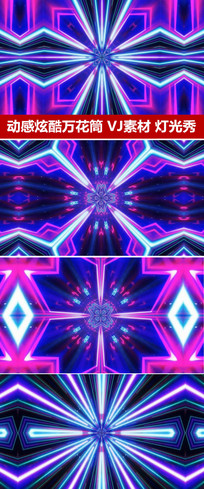 动感光线节奏变化歌舞背景视频
