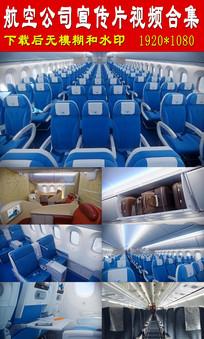 飞机机舱航空宣传片视频合集 mov